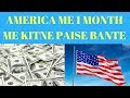 AMERICA ME KITNI SALARY MILTI HAI - MINIMUM WAGE IN USA(indians lifestyle in usa)