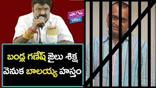 jail for bandla ganesh in cheque bounce case   balakrishna   temper movie   yoyo cine talkies