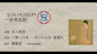 古人美容 Cosmetic in ancient China (2018.01.27)