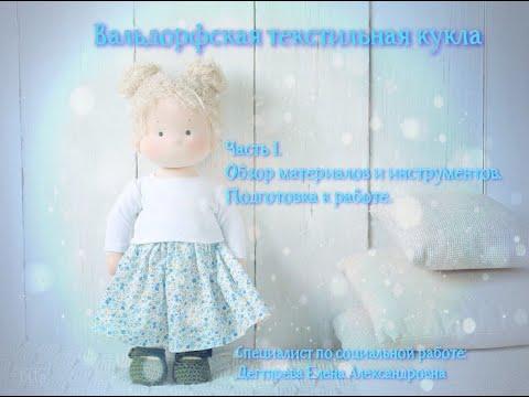 Как сшить кукла вальдорфская