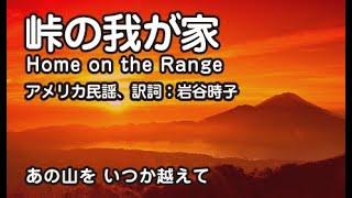 【演奏曲】 「峠の我が家(Home on the Range)」 アメリカ民謡、訳詞:...