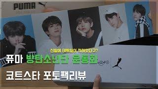 퓨마 방탄운동화 코트스타 리뷰 (PUMA BTS sneakers