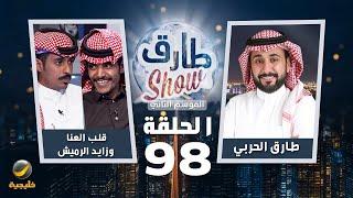 برنامج طارق شو الموسم الثاني الحلقة 98 - ضيف الحلقة قلب العنا وزايد الرميش