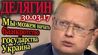 Делягин. Мы можем начать банкротство государства Украина 30.03.17(, 2017-03-30T09:19:39.000Z)