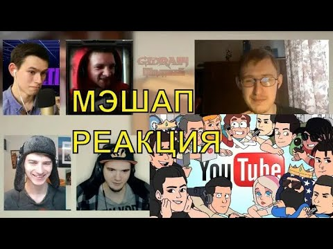 [REUPLOAD]Russian youtubers roll into box 3 | RUSSIAN REACTION MASHUP