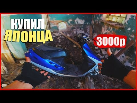 КУПИЛ ЯПОНЦА за 3000 тыс.