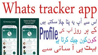 Whats tracker -app use and how to work Urdu 2018 #Tech4shani