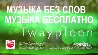 Музыка бесплатно Twaypfeen музыка без слов free music