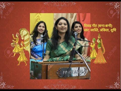 Vivah Geet USA| Banna Banni | Swasti Pandey & Group | विवाह गीत (बन्ना-बन्नी) | स्वस्ति पाण्डेय