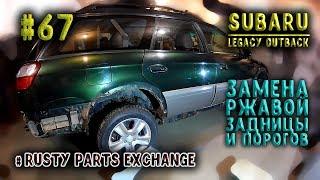 #67 [Subaru Outback] Замена ржавой половины. Body Repair