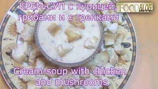 КРЕМ СУП с курицей, грибами и с гренками | Cream soup with chicken and mushrooms