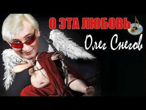 Олег Снегов - О Эта Любовь