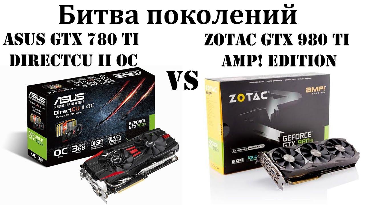 Битва поколений. GTX980 Ti vs GTX780 Ti. Выясняем кто на что способен в 2017 году