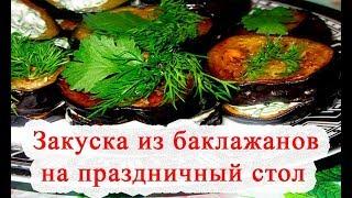 Вкусная ЗАКУСКА: жареные баклажаны с чесноком и майонезом