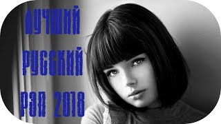 🇷🇺 Лучший Русский Рэп 2018 - 2019 🎵 Новый Рэп Russian  #2