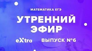 Математика ЕГЭ профиль Экстра утренний разбор 6