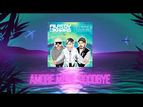 Filatov & Karas vs Мумий Тролль - Amore Море, Goodbye [Lyric Video]