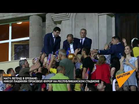 Премьер-министр Армении Никол Пашинян стал главной звездой Матча легенд в Ереване