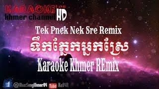 Tek Pnek Nek Sre REmix - ទឹកភ្នែកអ្នកស្រែ Remix I Karaoke Remix I Ka84R