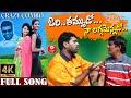 ఓరి తమ్ముడో, నా లగ్గమెన్నడో | బిత్తిరి సత్తి, సదన్న Song | Bithiri Sathi, Sadanna Song| Janatha Cafe