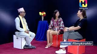 "आँचलको खुलासा ""पल मेरो BOYFRIEND हैन"" | Paul Shah and Aachal Sharma in Filmy Kiro"