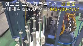 2D,3D 마스크(MASK)  자동실링기 마스크 자동포…