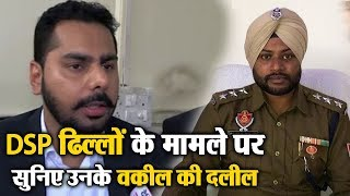 Dismissed Dsp Dhillon's advocate Vikramjit singh Exclusively on Dainik Savera