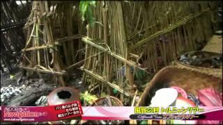 バリ島観光ナビゲーションの風葬の村 トルニャンツアー ♪ | バリ島 オプショナルツアー