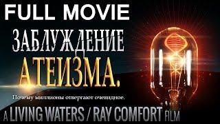"""Заблуждение атеизма. Почему миллионы отвергают очевидное. (""""The Atheist Delusion"""" movie in Russian)"""