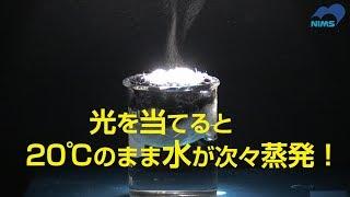 えっ? 室温のまま水が次々と蒸発! ~光で水を気化させるナノ粒子の力~