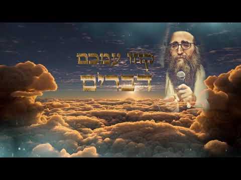 סרטון מרגש ומיוחד על כוחו הגדול - של אמירת ספר דברים בשבת