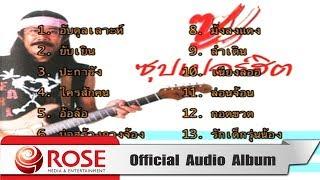 ซูปเปอร์ฮิต - ซูซู (Official Audio Album)