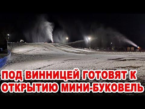 Yurii Basiuk: Под Винницей готовят к открытию мини Буковель