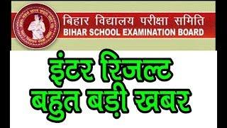 Bihar board inter result 2018