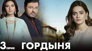 Гордыня  | серия 3 | Пакистанская драма | Русский дубляж