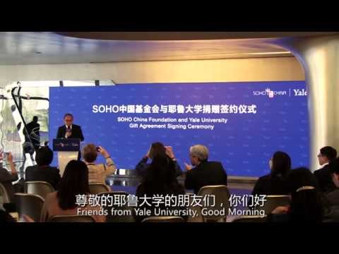 Pan Shiyi Announces SOHO China Scholarships for Yale University