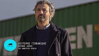 Μετακίνηση 7 / Λευτέρης Γιοβανίδης | Δημοτικό Θέατρο Πειραιά