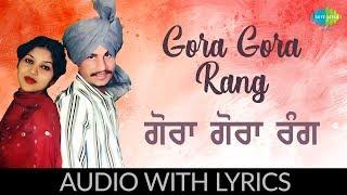 Gora Gora Rang | Punjabi Song With Lyrics | ਗੋਰਾ ਗੋਰਾ ਰੰਗ | Amar Singh Chamkila & Amarjot