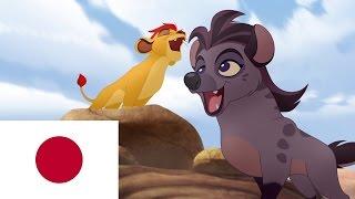 Lion Guard: Sisi ni Sawa (We