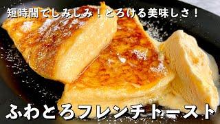 フレンチトースト|Koh Kentetsu Kitchen【料理研究家コウケンテツ公式チャンネル】さんのレシピ書き起こし