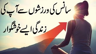 Breathing Exercise For Relaxation || Natural Health