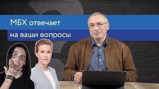 Про рэпера фейса и Ксению Собчак | Ответы На Вопросы