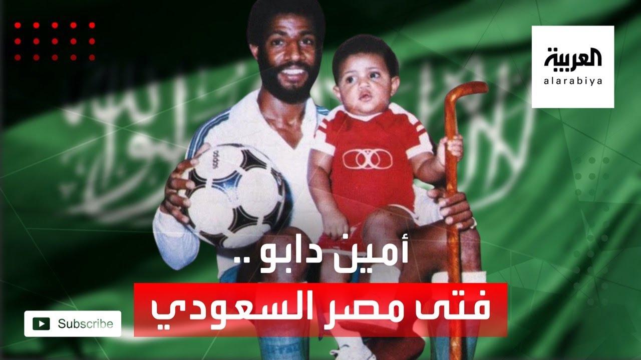 مرايا | أمين دابو .. فتى مصر السعودي  - نشر قبل 4 ساعة
