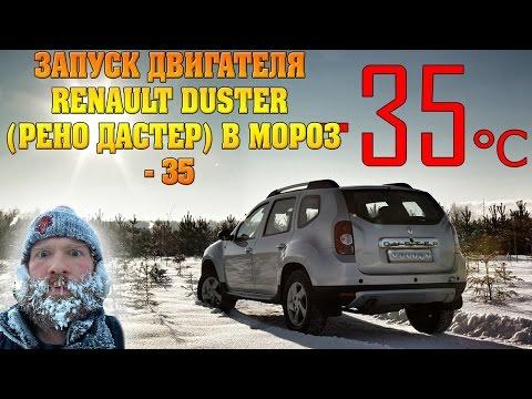 Запуск двигателя Renault duster(дастер) в мороз - 35