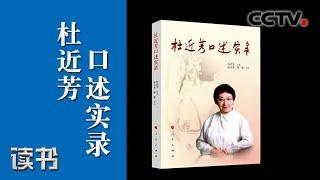 《读书》 张正贵 陆蕾 《杜近芳口述实录》 京剧名家杜近芳(中)20200428 | CCTV科教