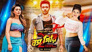 Shakib Khan confirms Mimi Chakraborty for 'BossGiri 2'   Shakib Khan   Mimi Chakraborty  
