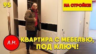 РК Янінський каскад 1-2 / Комплексний ремонт квартир в новобудові