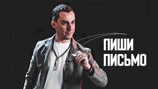 Напиши письмо | Александр Перевезенцев