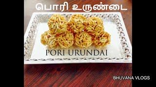 பொரி உருண்டை | PORI URUNDAI IN TAMIL | Puffed Rice Balls Recipe | PORI URUNDAI RECIPE