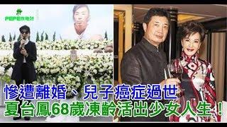 慘遭離婚、兒子癌症,夏台鳳68歲凍齡活出少女人生!